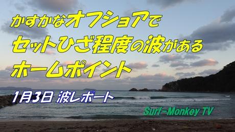 0103朝.jpg