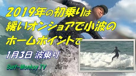 0103波乗り.jpg