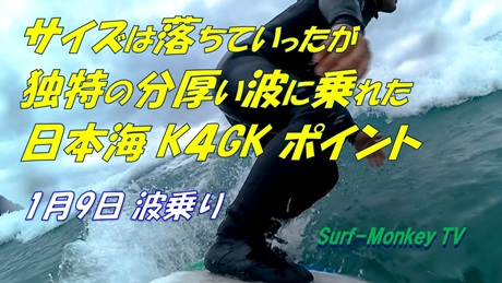 0109波乗り.jpg