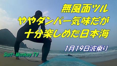 0119波乗り.jpg