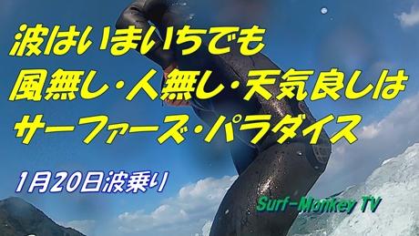 0120波乗り.jpg