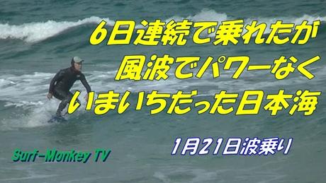 0121波乗り.jpg