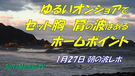 0127朝.jpg