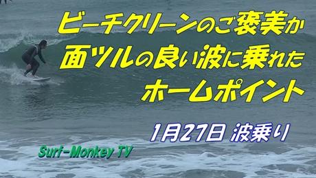 0127波乗り.jpg