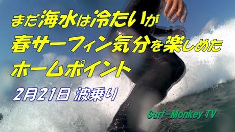 0221波乗り.jpg