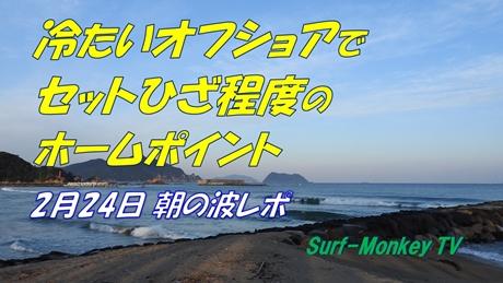 0224朝.jpg
