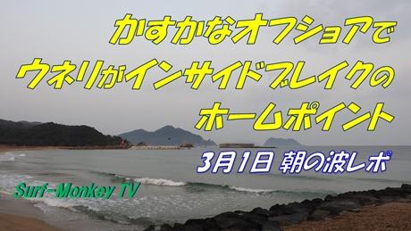 0301朝.jpg