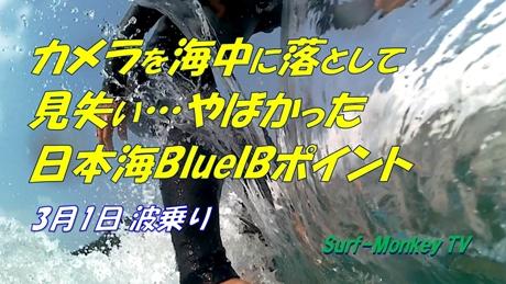 0301波乗り.jpg