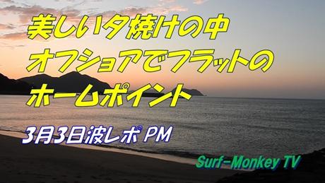 0303夕.jpg