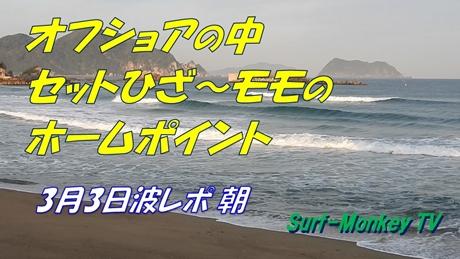 0303朝.jpg