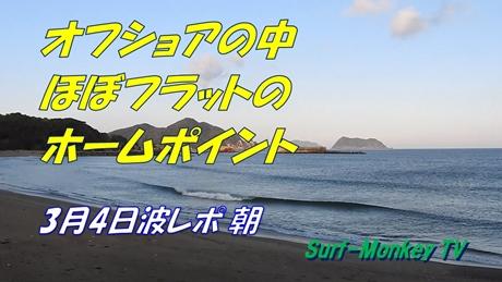 0304朝.jpg