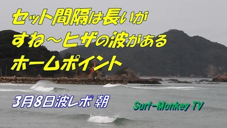 0308朝.jpg