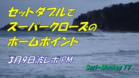0309夕.jpg