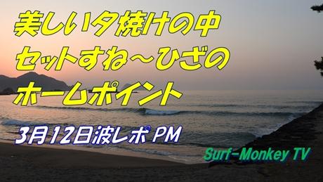 0312夕.jpg