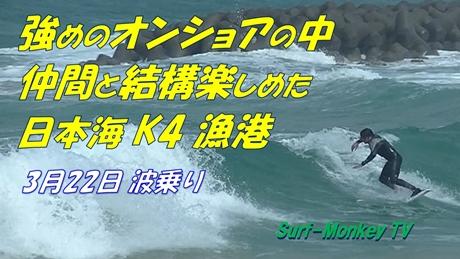 0322波乗り.jpg