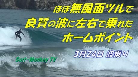 0324波乗り.jpg