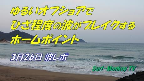 0326朝.jpg