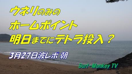 0327朝.jpg