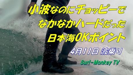 0411波乗り.jpg