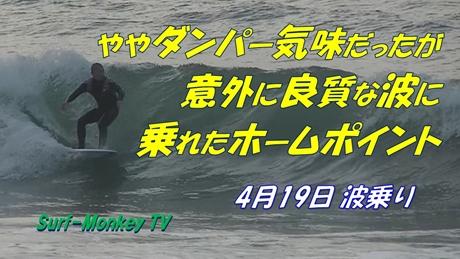 0419波乗り.jpg