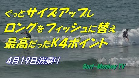 0419波乗り2.jpg