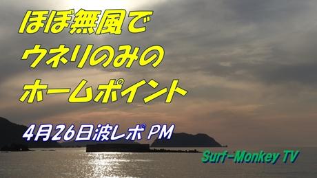0426夕.jpg
