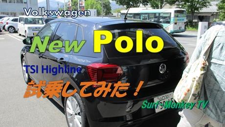 0504試乗Polo.jpg