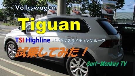 0504試乗Tiguan.jpg