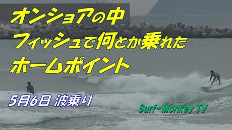 0506波乗り2.jpg