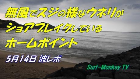 0514朝.jpg