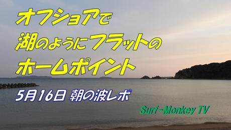 0516朝.jpg