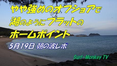 0519朝.jpg