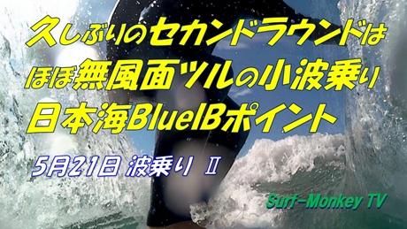 0521波乗りⅡ.jpg