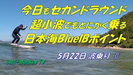 0522波乗りⅡ.jpg