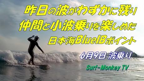 0609波乗り.jpg