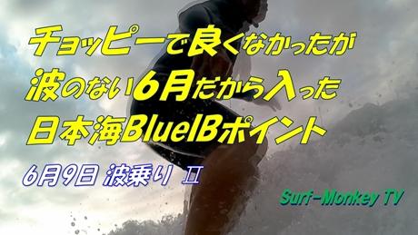 0609波乗りⅡ.jpg