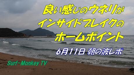 0611朝.jpg