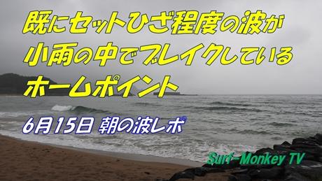 0615朝.jpg