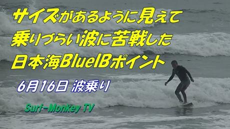 0616波乗り.jpg
