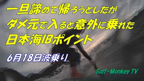 0618波乗り.jpg
