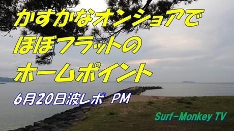0620夕.jpg