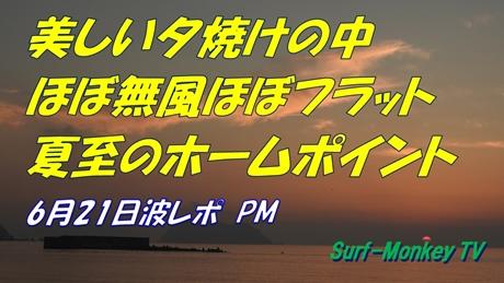 0621夕.jpg