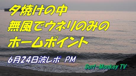 0624夕.jpg