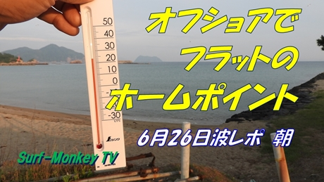 0626朝.jpg