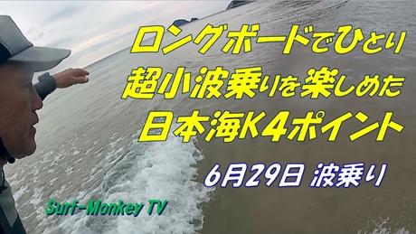 0629波乗り.jpg