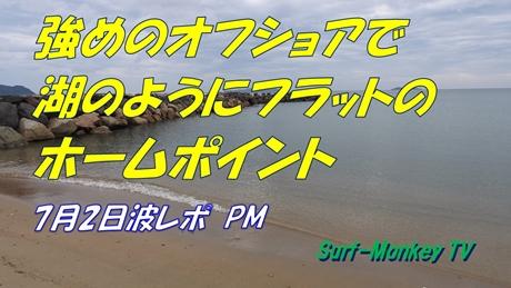 0702夕方.jpg