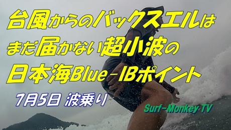 0705波乗りⅠ.jpg