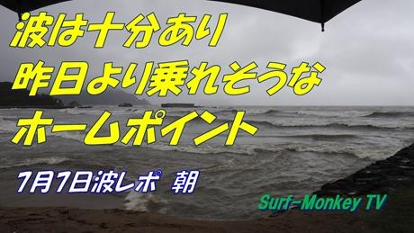0707朝.jpg