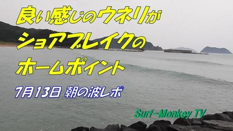 0713朝.jpg