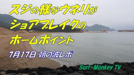 0717朝.jpg